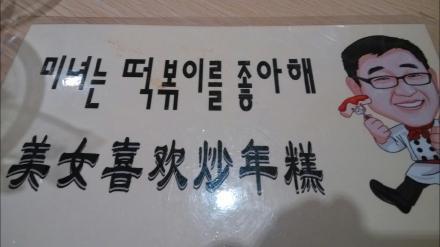 路边摊,改为做店面了,装修也延续着韩国小吃店的风格,里面的墙上