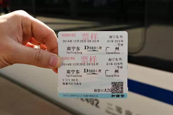 空白动车票素材