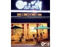 东城慢生活咖啡馆
