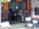 茶山旧邮局糖水