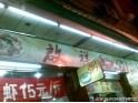 道滘佳佳美食店