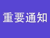 最新消息!广东省教育厅:各级各类学校2月底前不开学