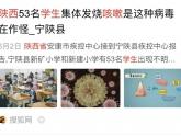 广东这里一个班10多个学生咳嗽发烧,只因这种病毒!