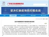 广东发现1例确诊病例,为超市员工!3名家属核酸检测呈阳性