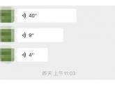 微信广东人专属功能!以后再也不怕阿妈60秒的语音了!