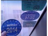 @粤S车主快看,车上这个标志可以不贴的!